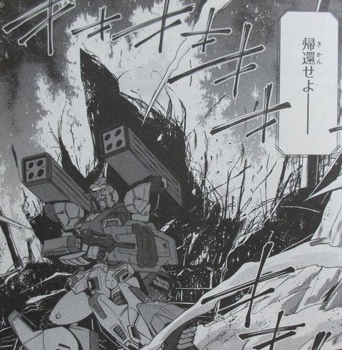 機動戦士ガンダムF90FF 4巻 感想 ネタバレ 13