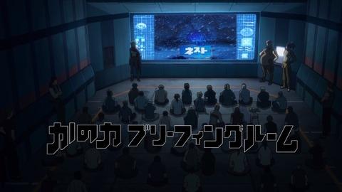 デカダンス 第4話 感想 00534
