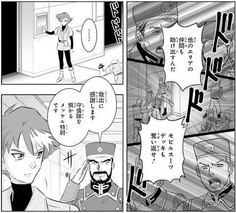 G-UNIT オペレーション・ガリアレスト 2巻 感想 00020