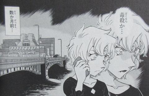 名探偵コナン 99巻 感想 ネタバレ 04