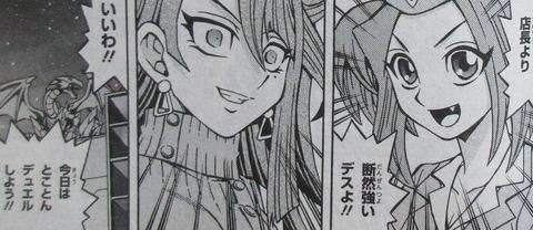 遊戯王OCGストラクチャーズ 2巻 感想 060