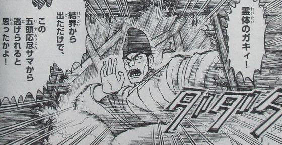 双亡亭壊すべし 17巻 感想 00017