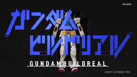 ガンダムビルドリアル 第1話 感想 ネタバレ 188