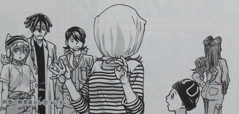 妖怪の飼育員さん 8巻 感想 00090