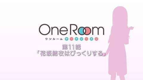 One Room サードシーズン 第11話 感想 043