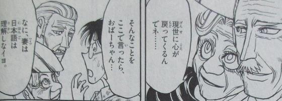 双亡亭壊すべし 16巻 感想 00023