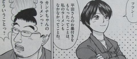 らーめん再遊記 3巻 感想 34