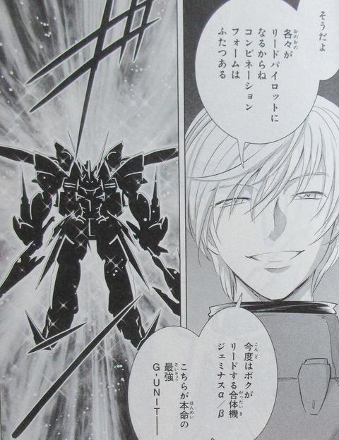 ガンダムW G-UNIT オペレーション・ガリアレスト 3巻 感想 16