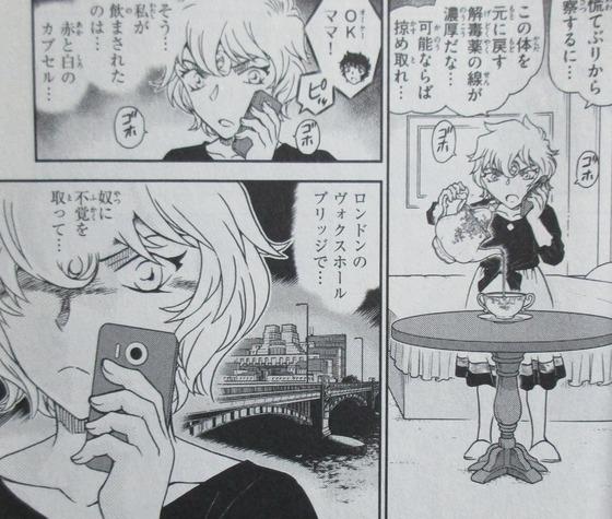 名探偵コナン 98巻 感想 00070