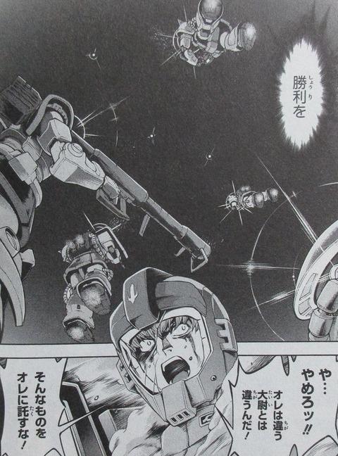 ザ・ブルー・ディスティニー 9巻 感想 54