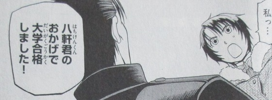 銀の匙 15巻 感想【最終回】00060