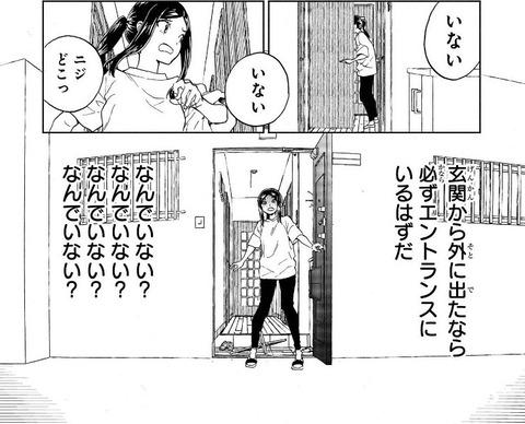 ニジとクロ 3巻 最終回 感想 02