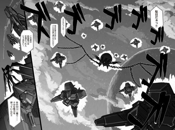 A.O.Z Re-Boot ガンダム・インレ くろうさぎのみた夢 4巻 感想 00047