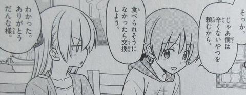 トニカクカワイイ 12巻 感想 00023