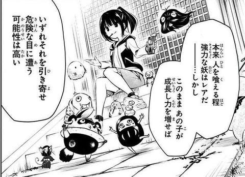 あやかしトライアングル 1巻 感想 09