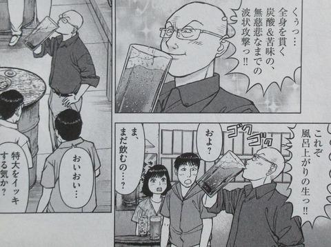 らーめん再遊記 2巻 感想 05