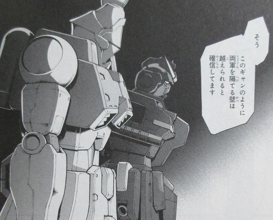 ザ・ブルー・ディスティニー 8巻 感想 00069