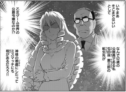 悪役令嬢転生おじさん 1巻 感想 08
