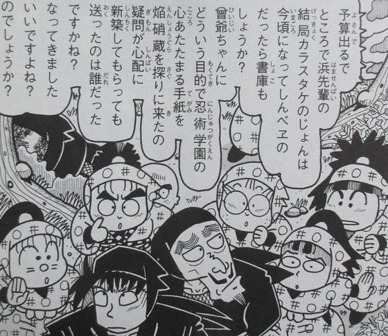 落第忍者乱太郎 65巻 感想【最終回】00033