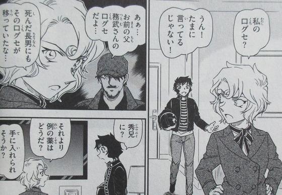 名探偵コナン 98巻 感想 00020