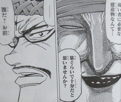 BUILD KING 2巻 感想 32