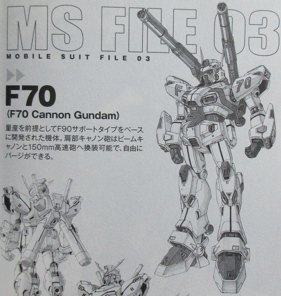 機動戦士ガンダムF90FF 2巻 感想 00057