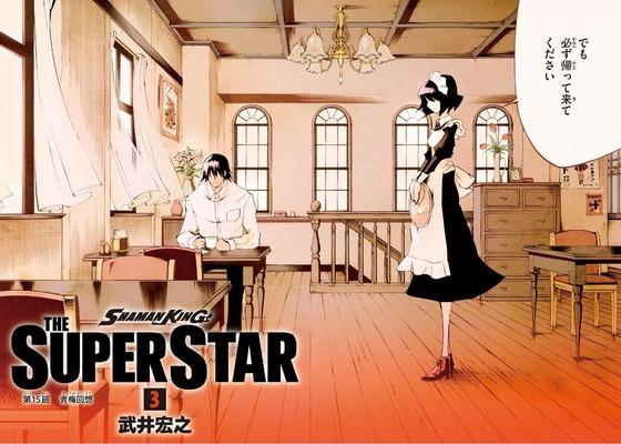 SHAMAN KING THE SUPER STAR 3巻 感想 00002