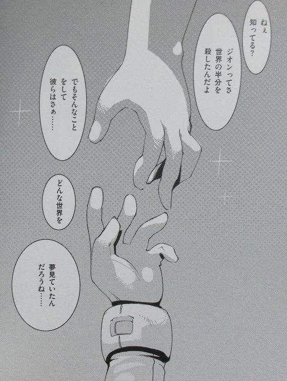 A.O.Z Re-Boot ガンダム・インレ くろうさぎのみた夢 4巻 感想 00028