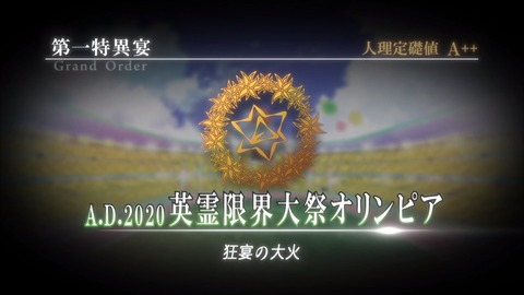 Fate Grand Carnival 感想 2115