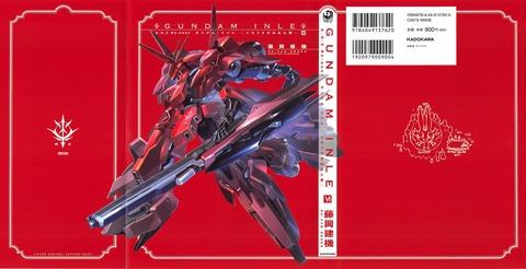 A.O.Z RE-BOOT ガンダム・インレ 6巻 感想 87