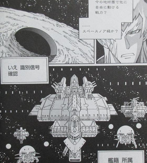 スーパーロボット大戦OG RoA BAD BEAT BUNKER 6巻 感想 00043