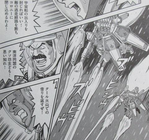 機動戦士ガンダム サンダーボルト 17巻 感想 42