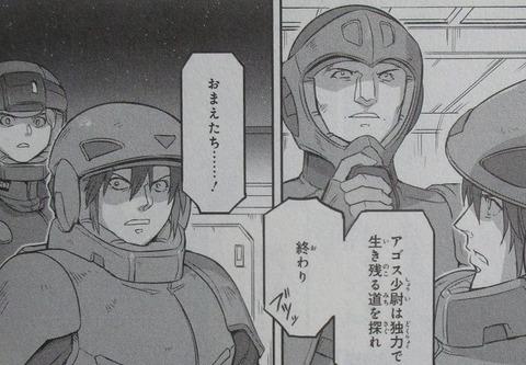 機動戦士ムーンガンダム 6巻 感想 59