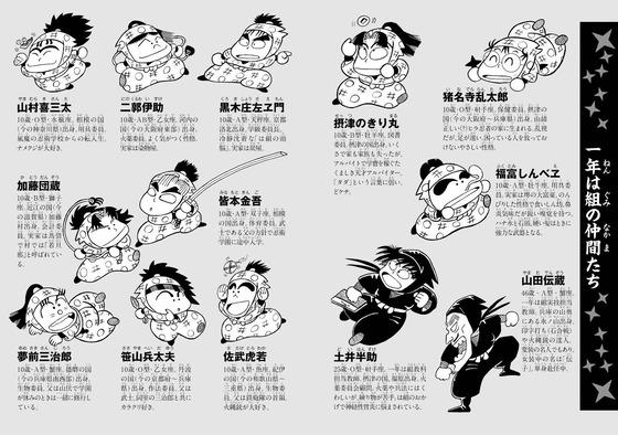 落第忍者乱太郎 65巻 感想【最終回】00001