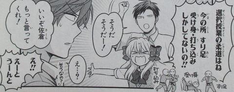 月刊少女野崎くん 12巻 感想 00062