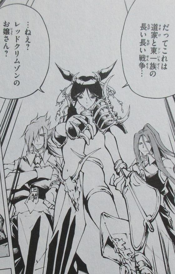 シャーマンキング レッドクリムゾン 1巻 感想 00069