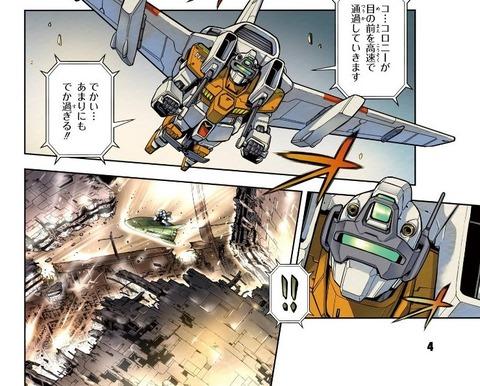 ガンダム0083 REBELLION 16巻 最終回 感想 01