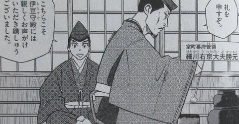 新九郎、奔る! 5巻 感想 54
