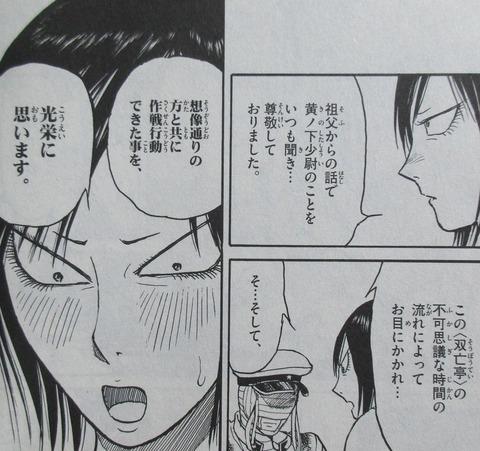 双亡亭壊すべし 18巻 感想 00057