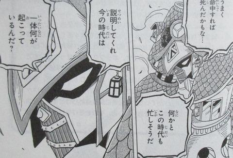 BUILD KING 3巻 最終回 感想 40