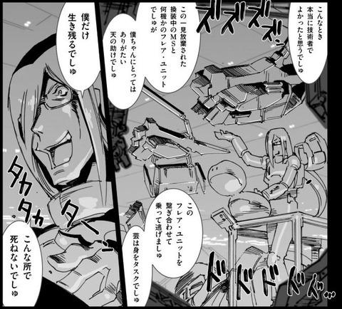 A.O.Z Re-Boot ガンダム・インレ 5巻 感想 00019