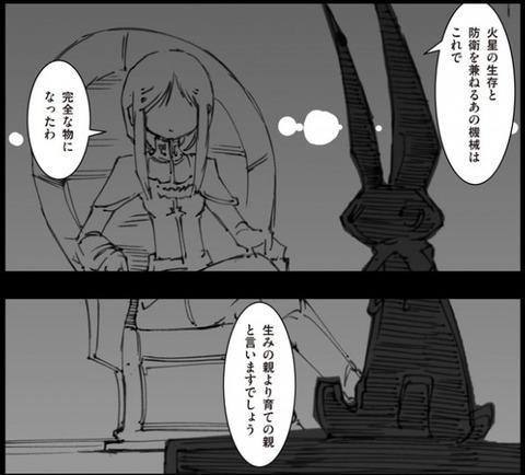 A.O.Z RE-BOOT ガンダム・インレ 6巻 感想 16