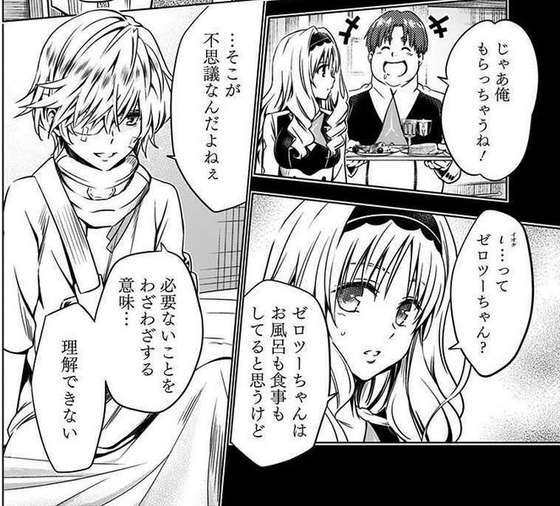 ダーリン・イン・ザ・フランキス 7巻 感想 00007