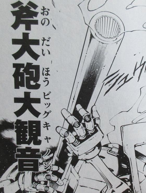 シャーマンキング レッドクリムゾン 1巻 感想 00064