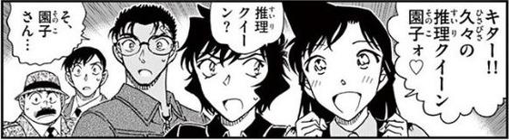 名探偵コナン 97巻 感想 00005