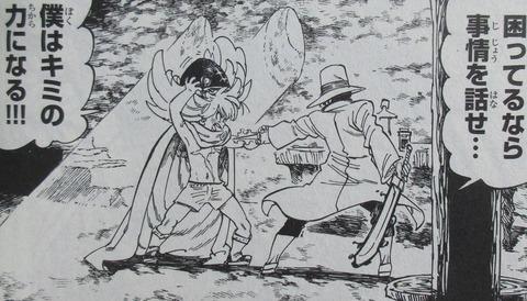 黙示録の四騎士 2巻 感想 24