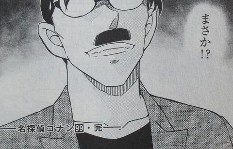 名探偵コナン 99巻 感想 ネタバレ 61