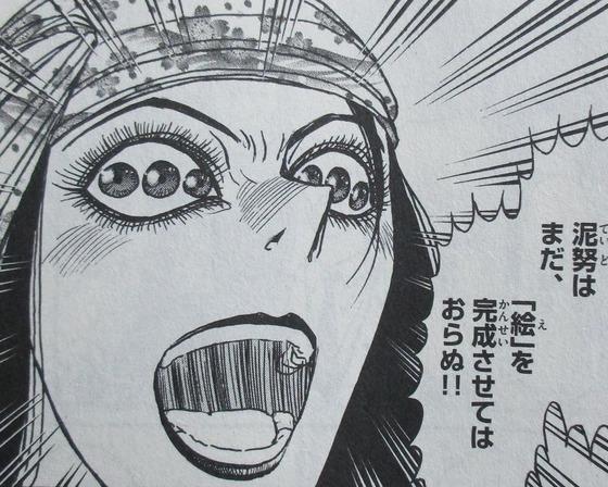 双亡亭壊すべし 16巻 感想 00040