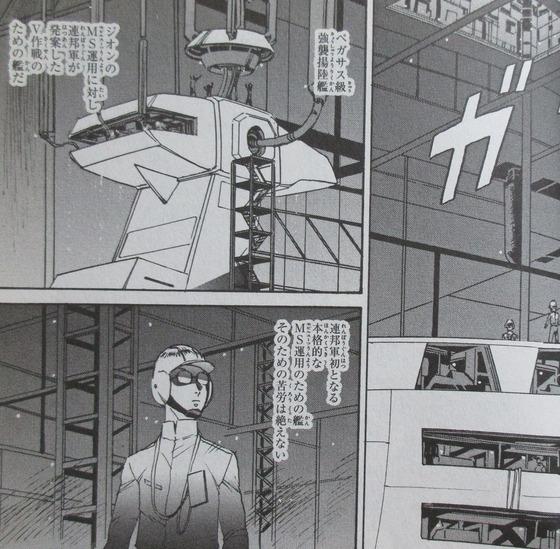 ガンダム MS戦記REBOOT 3巻 感想 最終回 00051