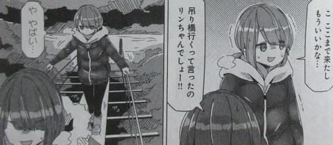 ゆるキャン 11巻 感想 27